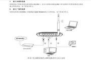 TP-Link无线宽带路由器TL-WR741N型使用说明书