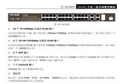 TP-Link网管交换机TL-SL5428型使用说明书