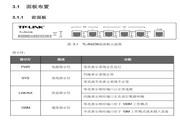 TP-Link双WAN口网吧专用宽带路由器TL-R4238型使用说明书