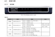 TP-Link有线宽带路由器TL-R1660+型使用说明书