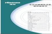海信 XQG52-1020滚筒洗衣机 使用说明书