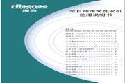 海信 XQG60-1022滚筒洗衣机 使用说明书