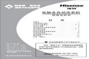 海信 XQB55-8068洗衣机 使用说明书