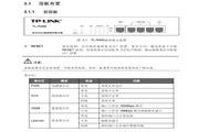 TP-Link多WAN口高速宽带路由器TL-R488型使用说明书