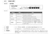 TP-Link宽带路由器TL-R473型使用说明书