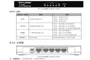 TP-Link宽带路由器TL-R406型使用说明书