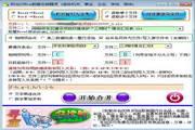 阳光Office数据交换精灵 1.2