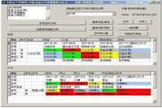 中医运气学软件(五运六气软件) 4.7