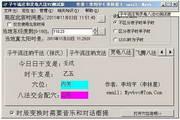 中医子午流注软件正式版 4.5