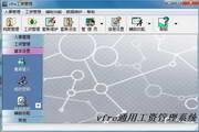 vfre工资管理系统绿色版 1.0