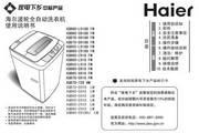 海尔 XQB65-S918 LM洗衣机 使用说明书