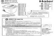 海尔 XQB55-S918 LM洗衣机 使用说明书