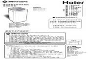海尔 XQB50-S7288 FM洗衣机 使用说明书