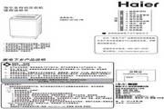 海尔 XQB80-S9188 FM洗衣机 使用说明书