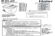 海尔 XQB70-S918 FM冼衣机 使用说明书