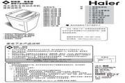 海尔 XQB60-Z9188 FM冼衣机 使用说明书