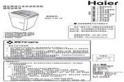 海尔 XQS80-T1028 LM洗衣机 使用说明书