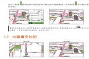 宇达电通(神达) MioWORK 5155GPS导航设备说明书