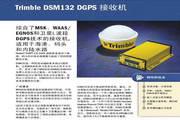Trimble DSM132 DGPS接收机说明书