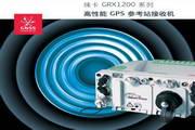 徕卡GRX1200系列高性能GPS参考站接收机说明书