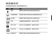捷威Gateway LT23笔记本电脑使用说明书