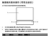 捷威Gateway LT25笔记本电脑使用说明书