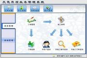 宏达天花吊顶业务管理系统 代理版