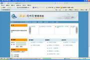 新翔图书馆管理系统 3.0