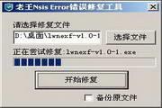 老王nsis error错误修复工具 1.0