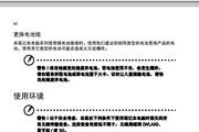 捷威Gateway LT32笔记本电脑使用说明书