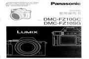 panasonIC 数码相机DMC-FZ10GC使用说明书