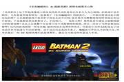 《乐高蝙蝠侠2:dc超级英雄》剧情全破图文心得