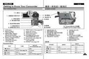 三星VP-D190数字摄录一体机用户说明书