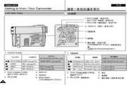 三星VP-D39(i)数字摄录一体机用户说明书
