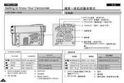 三星VP-D33(i)数字摄录一体机用户说明书