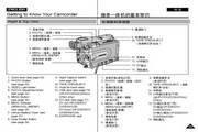 三星VP-D31(i)数字摄录一体机用户说明书