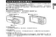 OLYMPUS Stulus 600数码照相机使用说明书