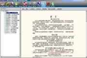 甘肃会计证《财经法规与会计职业道德》易考题库软件 4.0