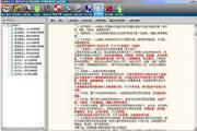 海南会计证《财经法规与会计职业道德》易考题库软件 4.0
