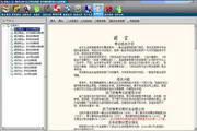 河南会计证《财经法规与会计职业道德》易考题库软件 4.0