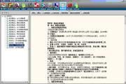 湖南会计证《财经法规与会计职业道德》易考题库软件 4.0