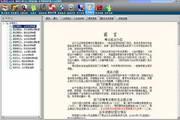 黑龙江会计证《财经法规与会计职业道德》易考题库软件 4.0