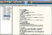 江西会计证《财经法规与会计职业道德》易考题库软件 4.0