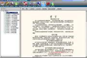 北京会计证《财经法规与会计职业道德》易考题库软件