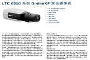 BOSCH LTC 0510 系列 DinionXF 黑白摄像机说明书