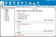 自考00223《中国法制史》易考模考[高频考题]软件