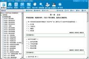 自考00226《知识产权法》易考模考[高频考题]软件 5.0
