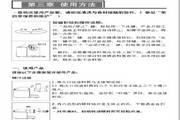 九阳豆浆机JYDZ-E7A使用说明书