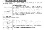 九阳豆浆机JYDZ-E6使用说明书