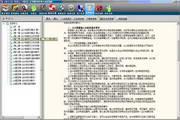 自考00152《组织行为学》易考模考[高频考题]软件 5.0